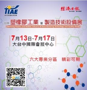 果昱企業(股)公司參加台中橡塑膠展