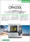 proimages/product/02/02-9/OPM250L-2.jpg